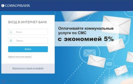 Совкомбанк Интернет банк личный кабинет: вход в систему онлайн