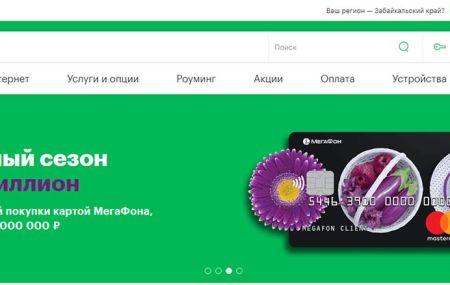 Тарифы Мегафон в Чите и Забайкальском крае 2021 года