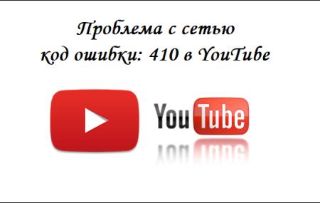 Возникла проблема с сетью 410 на Youtube: причины и что делать?