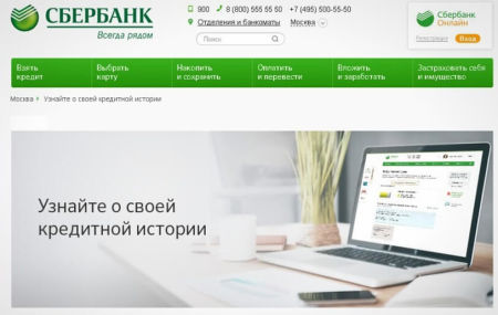 Сбербанк кредитная история: проверить онлайн – бесплатно