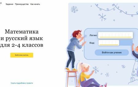 Яндекс Учебник 123.ya.ru – войти как ученик и учитель