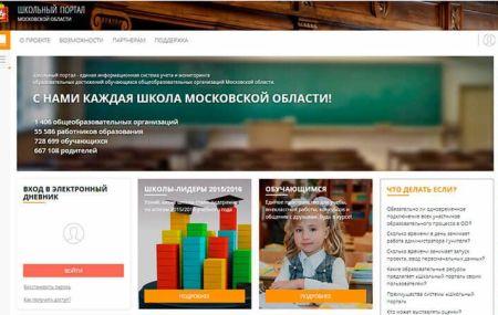 Школьный портал Московской области: вход в электронный журнал