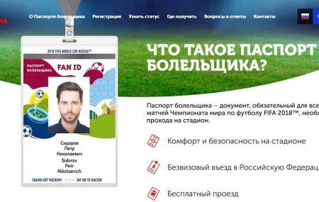 Как получить паспорт болельщика (Fan ID) на чемпионат мира по футболу?