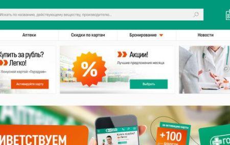 www.gorzdrav.org активировать карту постоянного покупателя Горздрав