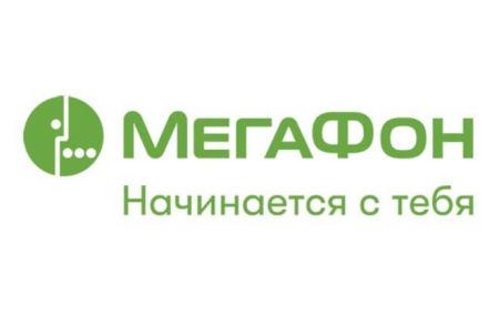 Тарифы Мегафон Благовещенск и Амурская область в 2021 году