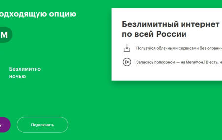 Тарифы Мегафон Саранск и республика Мордовия в 2020 году