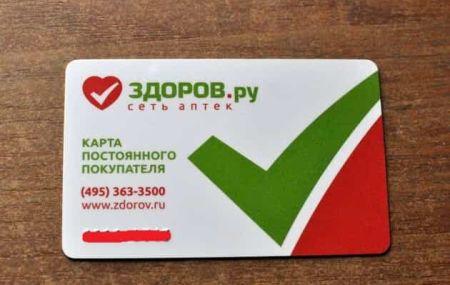 Как активировать карту «Здоров.ру» на официальном сайте www.zdorov.ru