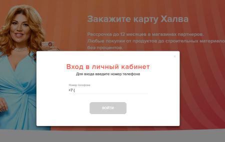 Карта «Халва» Совкомбанк личный кабинет: вход по номеру телефона