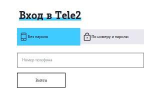 Личный кабинет Tele2 вход по номеру телефона без пароля и логина
