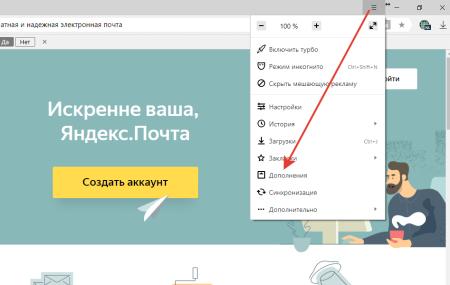 Как включить бесплатный VPN в Яндекс браузере