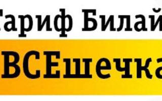 Новый тариф Билайн «Всёшечка» – подробное описание