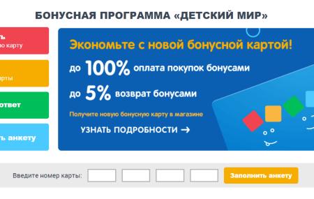 detmir.ru зарегистрировать и активировать бонусную карту «Детский мир»