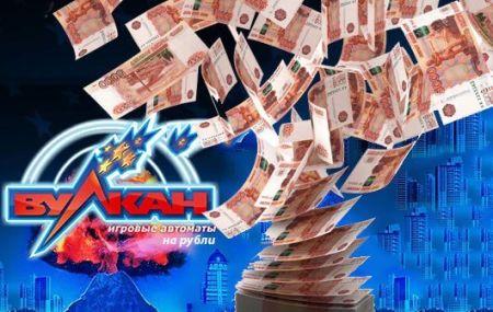 Как играть в казино Вулкан на деньги