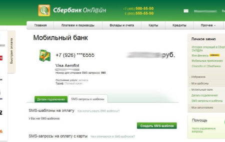 Как привязать карту к телефону Сбербанк-онлайн: через интернет