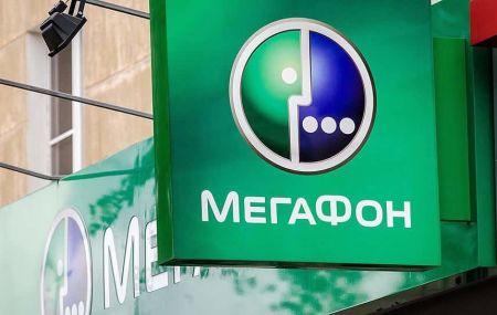 Тарифы Мегафон Москва и Московская область в 2020 году
