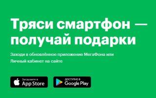 Акция «Тряси смартфон» от Мегафон – условия и как получить подарок?