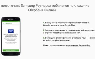 Samsung Pay Сбербанк – как пользоваться и подключить