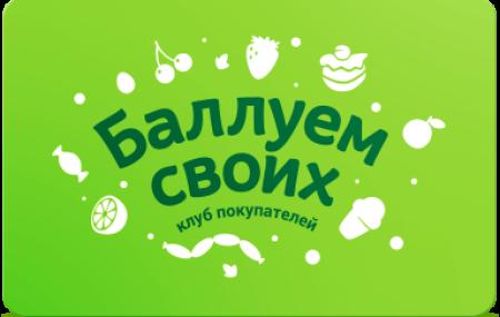 www.balluemclub.ru активировать карту «Балуем своих»