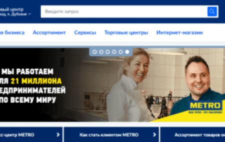 Metro-cc.ru/skidka – регистрация карты гостя Метро