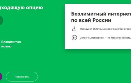 Тарифы Мегафон Сыктывкар и республика Коми 2021 года