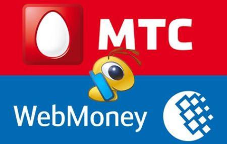 Как пополнить МТС в Украине через Вебмани