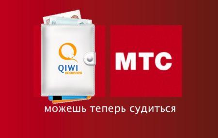 Как перевести деньги с телефона МТС на QIWI кошелек без комиссии