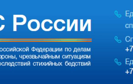 Горячая линия МЧС России бесплатный телефон