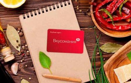 vkusomania.ru зарегистрировать и активировать карту постоянного покупателя