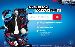 Pepsi.ru регистрация кодов под крышкой 2021 года