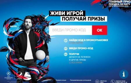 Pepsi.ru регистрация кодов под крышкой 2020 года
