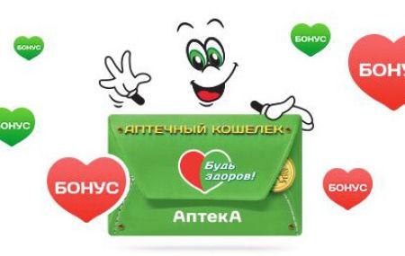 www.budzdorov.ru активировать карту «Аптечный кошелек» от Будь Здоров