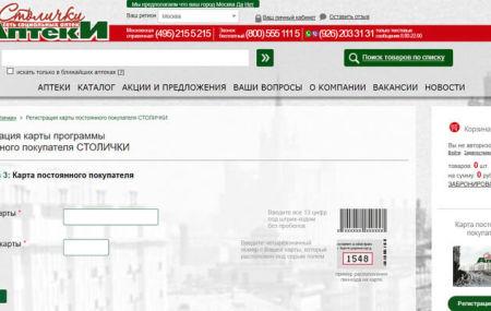 www.stolichki.ru активация карты постоянного покупателя Столичка