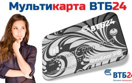 Зарплатная мультикарта ВТБ 24: обзор