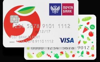 Банковская карта Пятёрочка от Почта-Банка: условия и оформление