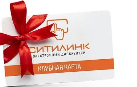 Регистрация и активация клубной карты Ситилинк на «www.citilink.ru/registration»