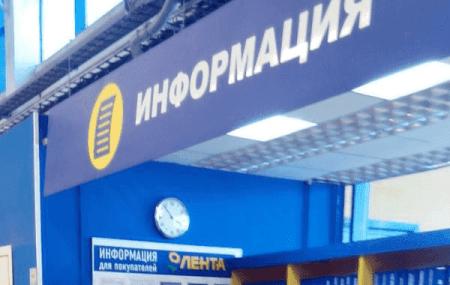 www.lenta.com зарегистрировать карту покупателя