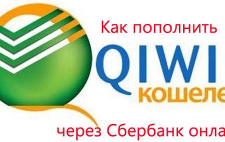 Как пополнить Qiwi кошелек через Сбербанк онлайн: подробная инструкция