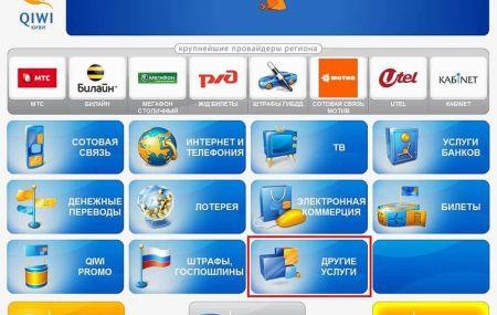 Перевод с Киви деньги на Яндекс кошелёк