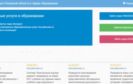 Электронный дневник Псков и Псковская область – «one.pskovedu.ru»