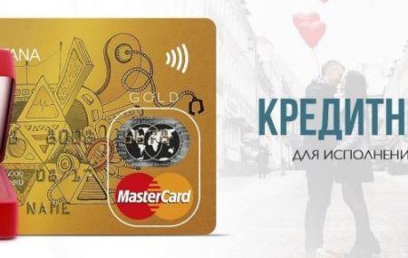 Заказать кредитную карту Сбербанк Онлайн с доставкой через интернет