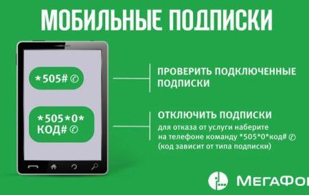 Как посмотреть на Мегафоне подписки и подключенные услуги с телефона?