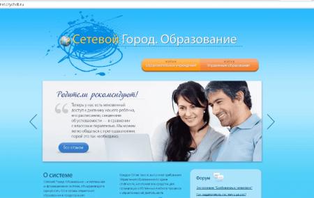 Сетевой город образование Якутск – электронный дневник и журнал