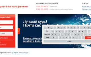 Альфа-Клик Интернет-банк – вход в личный кабинет клиентов «click alfabank»