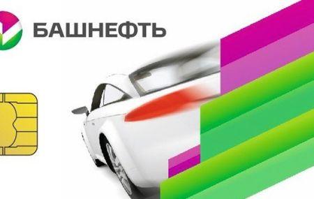 www.bashneft-azs.ru регистрация клубной карты Башнефть