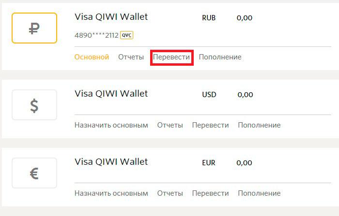 как на киви кошельке рубли перевести в доллары