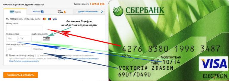 как оплатить товар на алиэкспресс через карту сбербанка