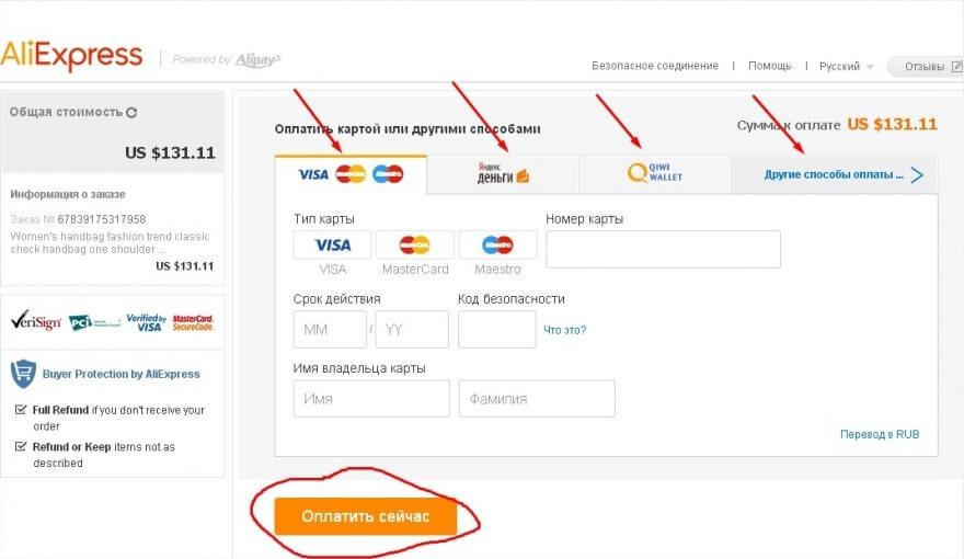 как оплатить заказ на алиэкспресс через карту сбербанка