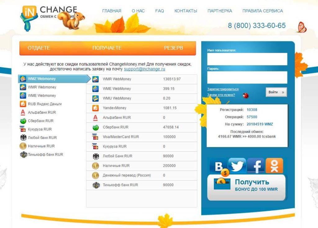 как перевести деньги с вебмани на карту сбербанка через inchange