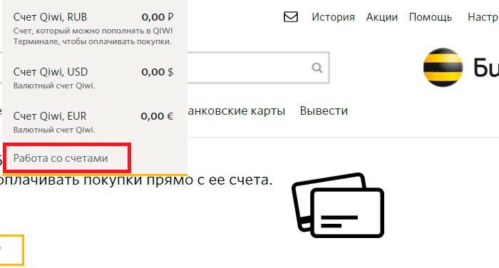 как перевести доллары в рубли в киви кошельке