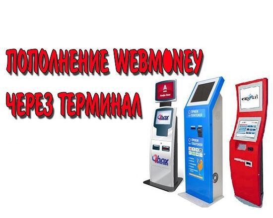 как пополнить счет вебмани через терминал